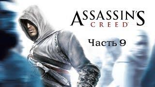 Assassin's Creed I -  Убийство Абу-аль-Нуквода