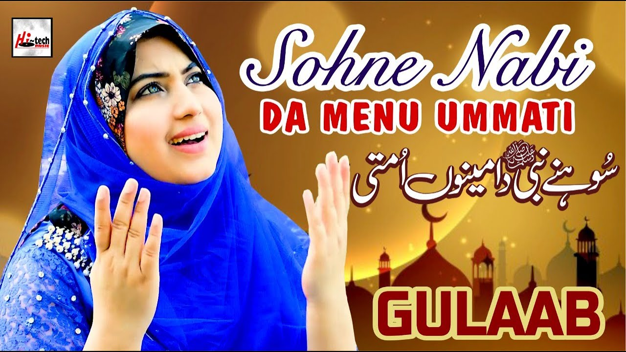 2020 Special Naat | Gulaab | Sohne Nabi Da Menu Ummati | Hi-Tech Islamic Naat Sharif Video