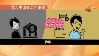 本地华侨银行今年已成功阻止29起诈骗案