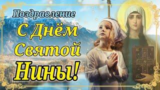 С Днем Святой Нины! 27 Января День Святой Нины! Очень красивое Поздравление с Днем Ангела Нины!