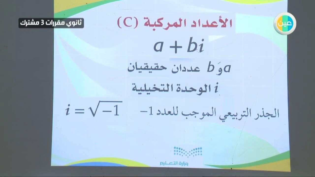 دروس عين الأعداد المركبة رياضيات 3 مقررات أول ثانوي مشترك 1 Youtube