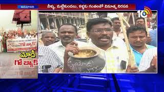 Go Back Modi : AP Wide Protest Against PM Narendra Modi AP Tour   10TV News