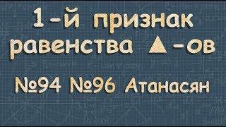 ПРИЗНАКИ РАВЕНСТВА ТРЕУГОЛЬНИКОВ 7 класс первый признак Атанасян 94 96