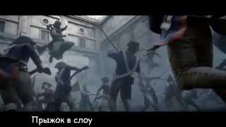 Топ 3 литералов Assassin's Creed:Unity