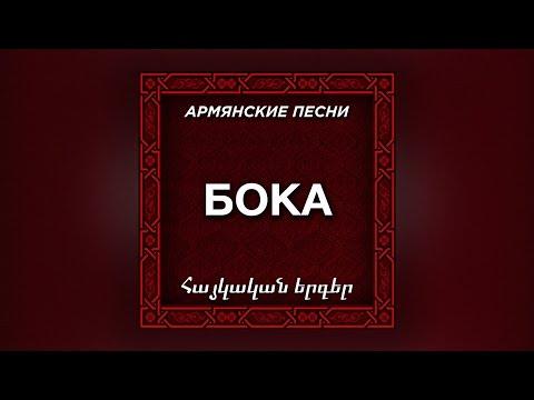 Бока - Доля воровская