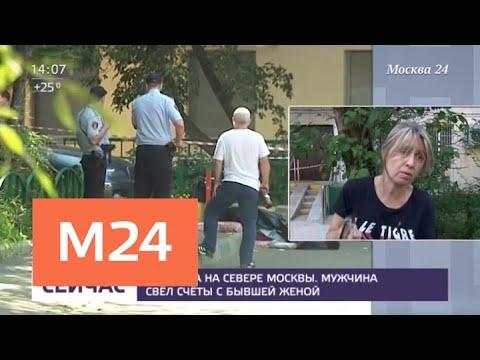 Смотреть Следствие выясняет обстоятельства убийства на севере Москвы - Москва 24 онлайн