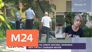 Смотреть видео Следствие выясняет обстоятельства убийства на севере Москвы - Москва 24 онлайн