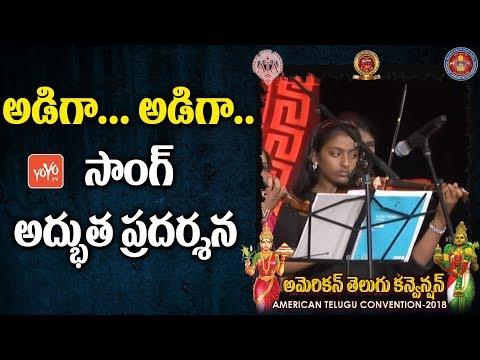 Adiga Adiga Song Instrumental Music Performance at American Telugu Convention 2018   YOYO TV Channel