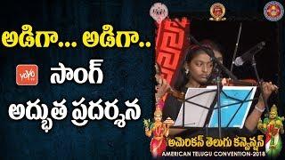 Adiga Adiga Song Instrumental Music Performance at American Telugu Convention 2018 | YOYO TV Channel