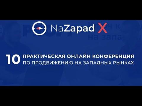 Тренды NAZAPAD - прямой эфир онлайн конференции