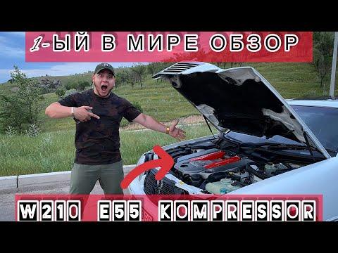 ПЕРВЫЙ В МИРЕ ОБЗОР НА W210 E55AMG V8KOMPRESSOR