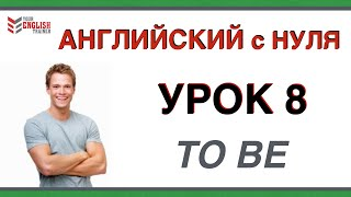 Глагол TO BE. Английский для начинающих. Урок 8.