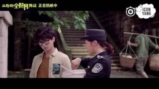 [ENG] 161010 从你的全世界路过 I Belonged To You - Yang Yang deleted scene
