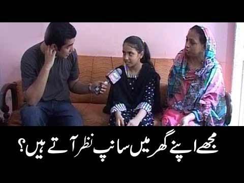 Sar-E-Aam | Mujhe Apne Ghar Mein Sanp Nazar Ate Hain? - Iqrar Ul Hassan