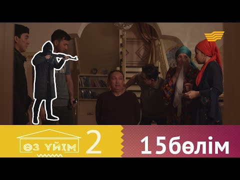 «Өз үйім 2» 15 бөлім \ «Оз уйим 2» 15 серия