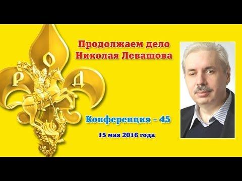Продолжаем дело Николая Левашова - 45