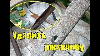 как удалить ржавчину с металла и покрасить