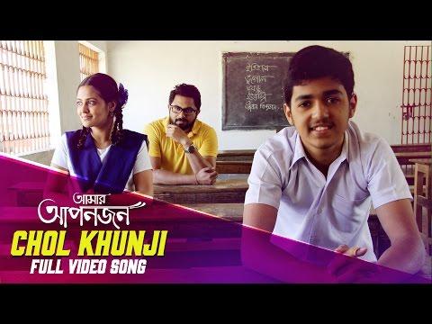 Chol Khunji | Amar Aponjon | Soham | Subhashree | Priyanka | Nachiketa | Dolan Mainak | Raja Chanda