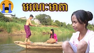 មរណះមាតា ពីនំអូយាយា (Oyaya) /New Comedy /Khmer comedy