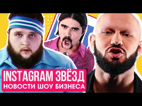 Little Big представил песню UNO   Скандал с Джиганом и другие НОВОСТИ ЗВЕЗД   Евровидение 2020