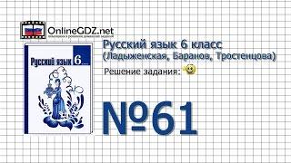 Задание № 61 - Русский язык 6 класс (Ладыженская, Баранов, Тростенцова)