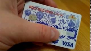видео Росгосстрах Банк