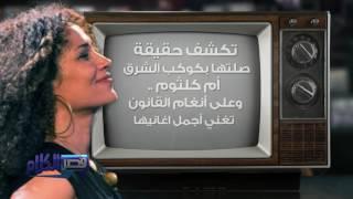 الفنانة التونسية  غالية بنعلي غداً  الخميس في برنامج  قصر الكلام مع الاعلامي / محمد الدسوقي رشدي
