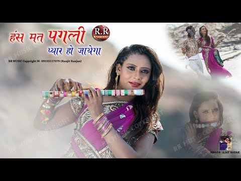 हंस मत पगली नागपुरी  | Hans Mat Pagli Nagpuri | New Nagpuri Song Video 2018