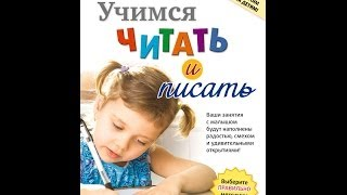 УЧИМСЯ ПИСАТЬ И ЧИТАТЬ. Возраст с 3 до 6 лет -- самый эффективный для начала обучения.