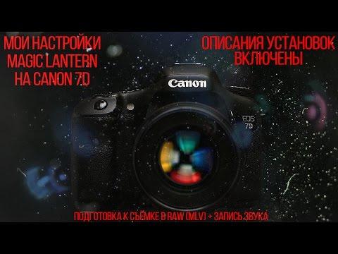 Мои настройки Magic Lantern на Canon 7D для съемки MLV / My Settings Magic Lantern For Canon 7d