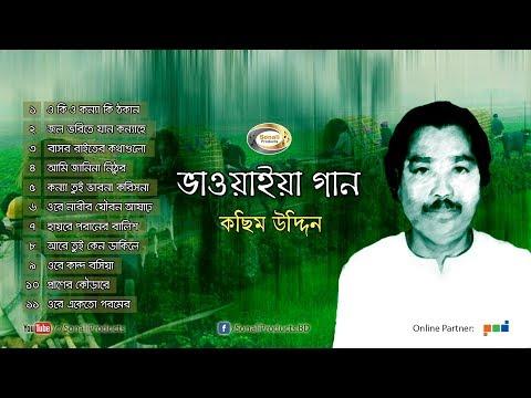 Bhawaiya Gaan | ভাওয়াইয়া গান | Kusum Uddin | Full Audio Album | Sonali Products