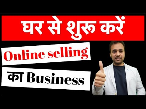 How to start online Business from HOME with no money – eCommerce without investment
