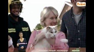 Топси и Тим  - Спасение кота (Русский перевод. Сезон 2, эпизод 13)