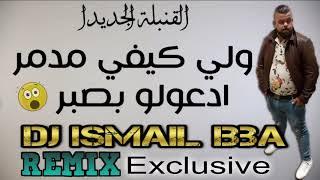 Cheb Bello 2018 WALI KIFI MADAMER  ادعولو بصبر  القنبلة الجديدة REMIX