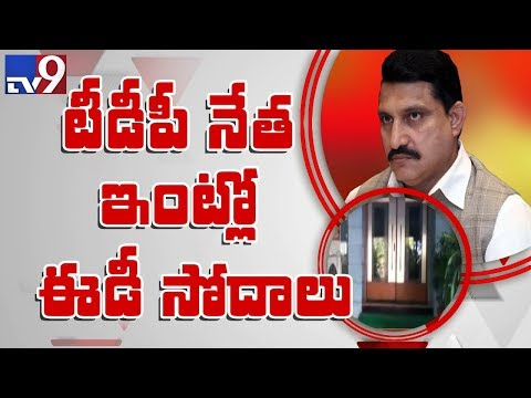 ED, IT raids on ex Union minister Sujana Chowdary house in Hyderabad - TV9