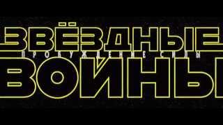 Звёздные войны׃ Эпизод 7   Пробуждение силы 2015  русский трейлер HD1