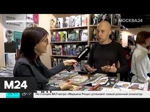 """""""Вечер"""": литературная ярмарка Non/fiction - Москва 24"""