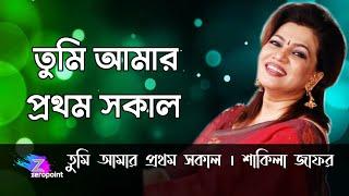 তুমি আমার প্রথম সকাল | শাকিলা জাফর | Shakila Zafar | Tumi Amar Prothom Sokal