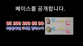 9급 공무원 5개월 단기합격생의 베이스 공개, 9급 교…