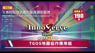 另開新視窗,第25屆InnoServe資服競賽線上說明會:指定專題類_TGOS地圖協作應用組