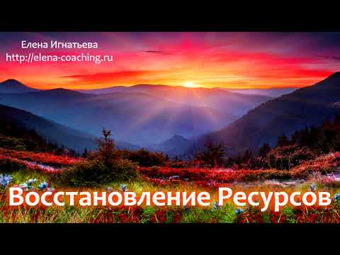 💛 Медитация Восстановление Ресурсов — Елена Игнатьева