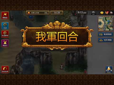 ROTK Legend of Cao Cao: Clear South Mine with 1x 99
