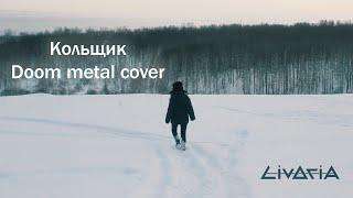 Кольщик (doom metal cover by Livoria)
