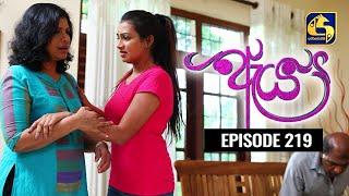Aeya Episode 219 || ''ඇය ''  || 10th January 2021 Thumbnail