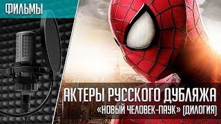«Новый Человек-паук» - Актеры русского дубляжа | Amazing Spider-Man (2014)
