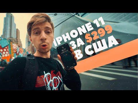 Как дёшево купить IPhone 11 в США! Проблемы с метро в Нью-Йорке