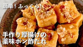 厚揚げの薬味ポン酢だれ|Koh Kentetsu Kitchen【料理研究家コウケンテツ公式チャンネル】さんのレシピ書き起こし