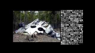 航空事故の瞬間:音声編PART3