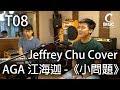 [T08 Cover] AGA 江海迦 -《小問題》- Jeffrey Chu Cover