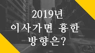 2019년 기해년 이사 가면 흉한 방향은? 이사방위, …